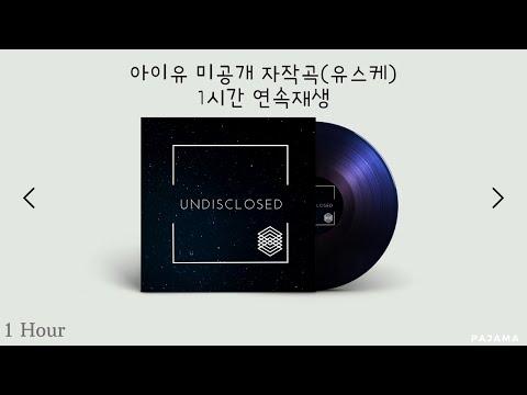 [광고없는][1시간/1hour]아이유(IU)-미공개 자작곡(유희열의 스케치북)/IU's Undisclosed song/200918