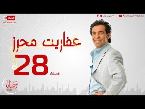 مسلسل عفاريت محرز بطولة سعد الصغير - الحلقة الثامنة والعشرون - Afareet Mehrez - Episode 28 (видео)