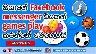 සිංහල Video Tutorials by Gihan Kashnuka Facebook messenger app එකෙන් games play කරන්න පුළුවන් කියල දැනගෙන හිටියද? ඔයත් දැන්ම try කරලා බලන්න මේ games ටික play...