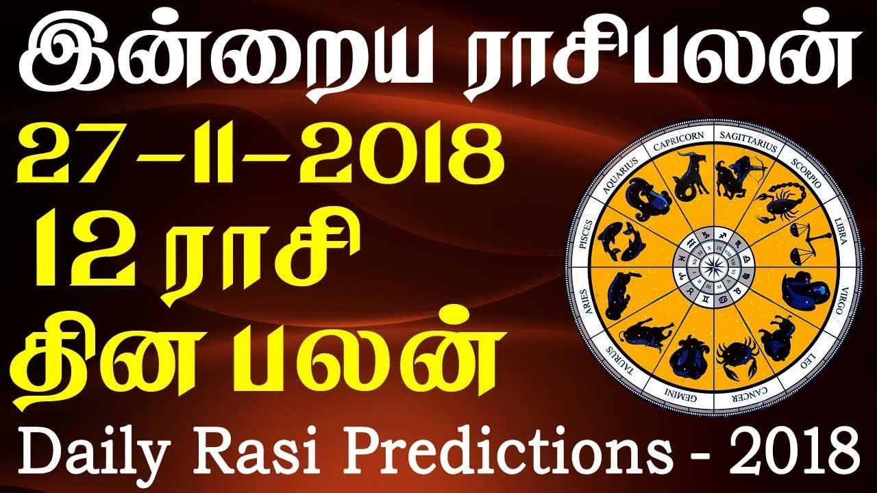 Daily RasiPalan   Today Horoscope   இன்றையராசிபலன் 27-11-2018 - RasiPalangal