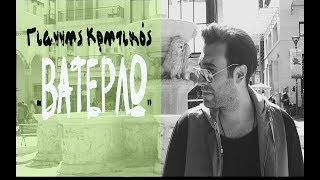 Giannis Kritikos - ΒΑΤΕΡΛΩ