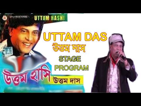 Video stage performance of  UTTAM HASI 26.12.16 download in MP3, 3GP, MP4, WEBM, AVI, FLV January 2017