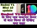 Redmi Y1 MIUI 10 update,रेडमी y1 के अपडेट के लिए जब कस्टमर केयर से बात किया तो देखिए क्या हुआ😱😱😱