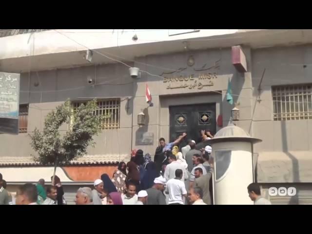 رصد | موظفو بنك مصر بأبوحماد يغلقون أبواب البنك في وجوه المواطنين