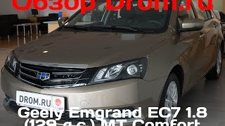Nonton Geely Emgrand Ec7 2016 1 8  129         Mt Comfort                        Film Subtitle Indonesia Streaming Movie Download
