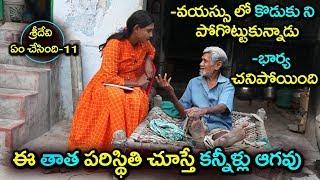 Video Sridevi Helping For Poor Peoples In K J Puram Village Chodavaram Vishaka|9RosesMedia||Anchor Sridev| MP3, 3GP, MP4, WEBM, AVI, FLV Januari 2019