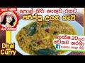 ✔පොල් කිරි නැතුව රසට පරිප්පු උයන හැටි Delicious parippu curry without coconut mi by Apé Amma