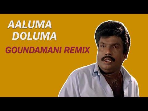 ஆலுமா டோலுமா   என்னமா இப்படி பண்ணி இருக்கீங்களேம்மா !!!  Aluma Doluma: Goundamani Remix