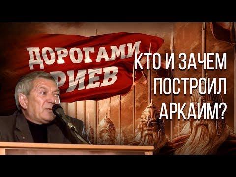 Смотреть онлайн: Доклад на конференции «Дорогами ариев». Георгий Максименко