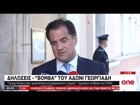Video - Αντιδράσεις από τη δήλωση Γεωργιάδη για χρηματισμό Τσίπρα-Πολάκη - Τζανακόπουλος: Ξεπέρασε τα όρια - Πολάκης: Γελάσαμε πάλι...
