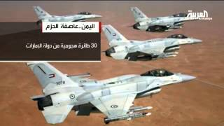 عاصفة الحزم فيديو ضد الحوثيين  - تفاصيل عملية عاصفة الحزم