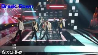 Super Junior-M - Break Down 繁中應援