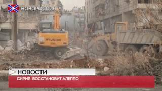Сирия  восстановит Алеппо