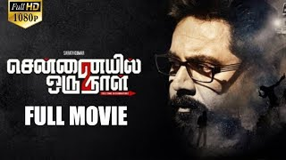 Video Chennaiyil Oru Naal 2 Full Movie HD with English Subtitles - Sarathkumar, Napoleon, Suhashini | JPR MP3, 3GP, MP4, WEBM, AVI, FLV September 2018