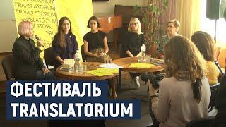 У Хмельницькому розпочався єдиний в Україні літературно-перекладацький фестиваль TRANSLATORIUM