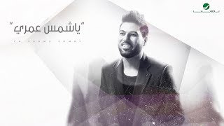 Waleed Al Shami ... Ya Shams Omry - Lyrics Video | وليد الشامي ... يا شمس عمري - بالكلمات