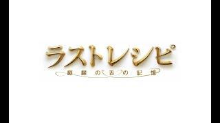 「ラストレシピ ~麒麟の舌の記憶~」予告