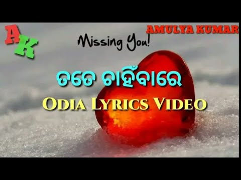 Video TATE CHANHIBAA RE JAO MAJA ACHI NEW ODIA LYRICS VIDEO, SINGER - BISHNU MOHAN download in MP3, 3GP, MP4, WEBM, AVI, FLV January 2017