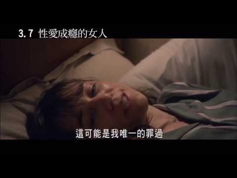 《性愛成癮的女人》中文預告|拉斯馮提爾 大師超越巔峰情慾之作 柏林影展正式入選片