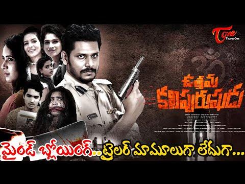Uttama KaliPurushudu Scariest Action trailer | Sandeep Podishetti | TeluguOne Cinema