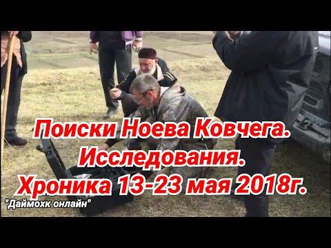 Поиски Ноева Ковчега. Исследования. Хроника 13-23 мая 2018г. - DomaVideo.Ru