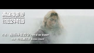 Nonton                    Catch Me Daddy Film Subtitle Indonesia Streaming Movie Download