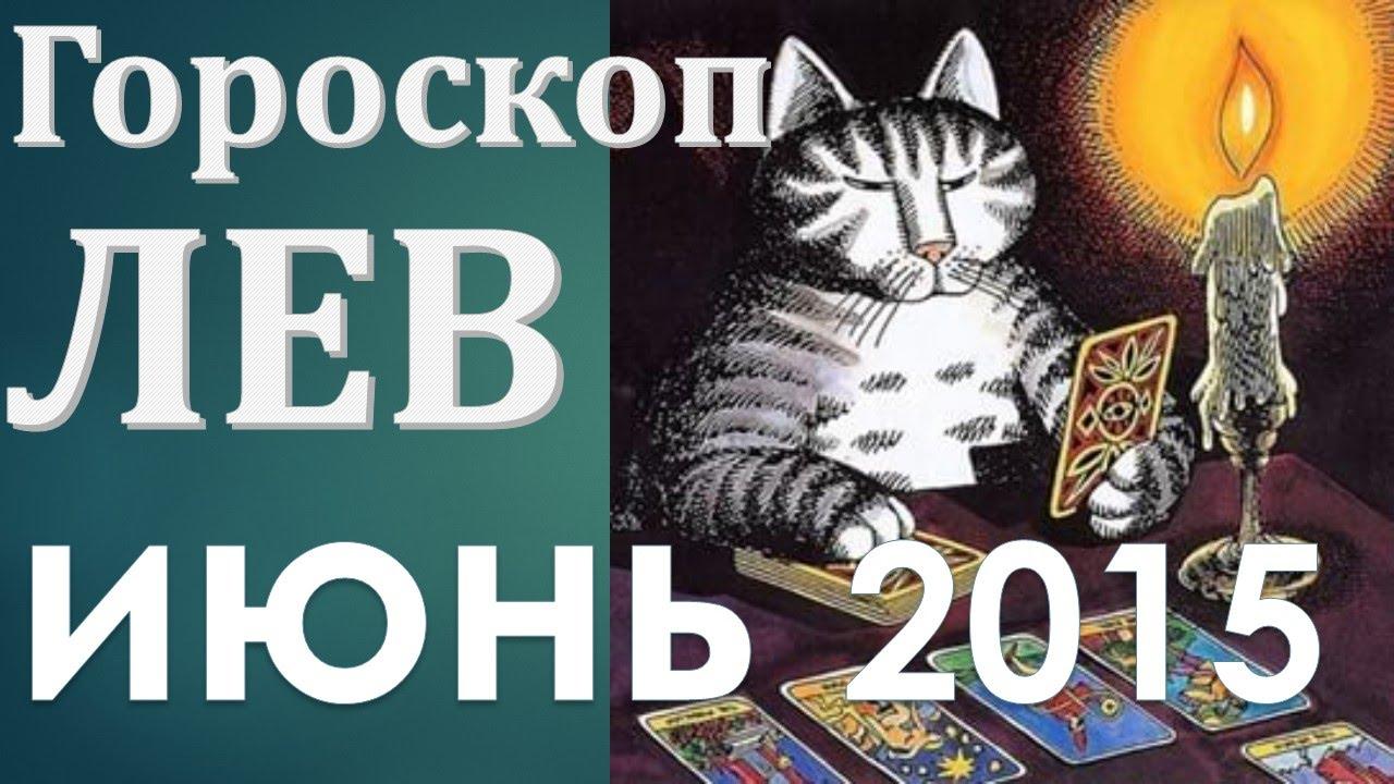 Павел Чудинов. Смотреть онлайн гороскопы   лев   июнь   .  прогноз  лев   предсказание на  июнь