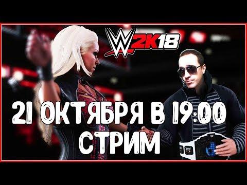 WWE 2K18 на ПК ► СТРИМ