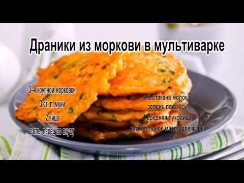 Драники из морковки рецепт