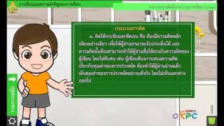 สื่อการเรียนการสอน การเขียนและความสำคัญของการเขียน  ม.2 ภาษาไทย