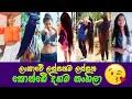 Long Hair Challenge | Sri Lankan Girls on TikTok