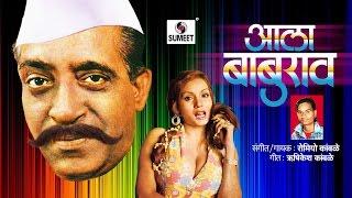 Ala Baburao - आला बाबुराव - Lokgeet - Sumeet Music Music/Singer: Romeo Kamble Lyrics: Rushikesh Kamble DJ: Nilesh Adkar ( NS ) Ala Baburao To Set This Dialer...