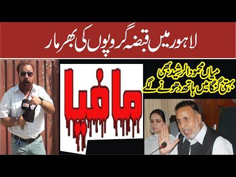 لاہورمیں قبضہ گروپوں کی بھرمار