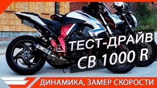 7. ТЕСТ-ДРАЙВ от Jet00CBR | HONDA CB1000R | Обзор и сравнение с FZ1