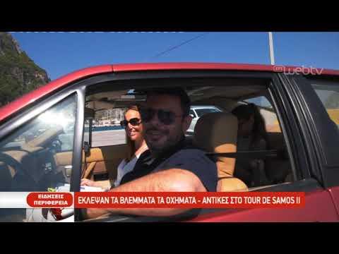 Έκλεψαν τα βλέμματα τα οχήματα – αντίκες στο Tour de Samos II | 17/06/2019 | ΕΡΤ