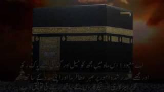 Dua for Day 13 of Ramazan - English and Urdu Subtitles