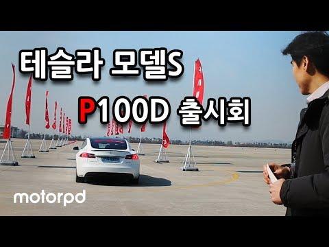모터피디 테슬라 Model S