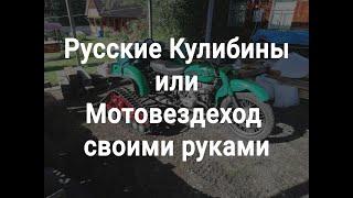 Русские Кулибины или мотовездеход своими руками