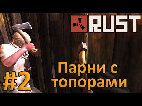 RUST #2 - Парни с топорами