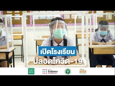 thaihealth เปิดโรงเรียน ปลอดโควิด-19
