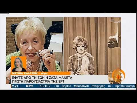 Σάσα Μανέτα | Έφυγε απο τη ζωή η πρώτη παρουσιάστρια της ΕΡΤ | 26/11/2020 | ΕΡΤ