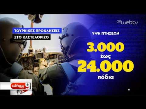 «Μπαράζ» παραβιάσεων από τουρκικά μαχητικά στο Αιγαίο | 20/01/2020 | ΕΡΤ