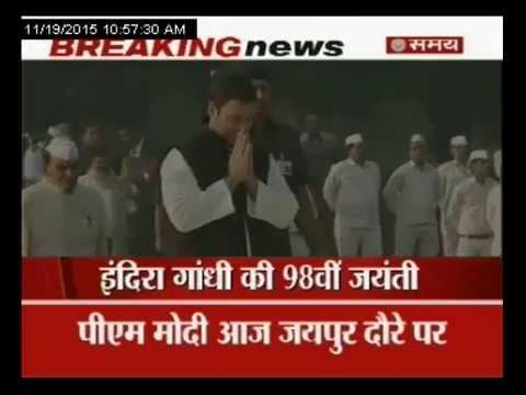 इंदिरा गांधी की 98वीं जयंती