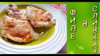 Куриное филе со сливками под сыром в духовке - незамысловатый, но очень вкусный рецепт.Еще больше вкусных полезных рецептов вы найдете на канале FitEat  https://www.youtube.com/channel/UCnlIG8IWelWKi846TdaoXQA Подписывайтесь!FitEat в инстаграмме - https://instagram.com/fit.eat.fit/Моя партнерка VSP GROUP:  https://youpartnerwsp.com/join?83782