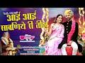 Latest Sawan Teej Song 2018 | Piyaji Mhane Hindo Ghaladyo Ji | Pratibha Singh | Kumar | Simran