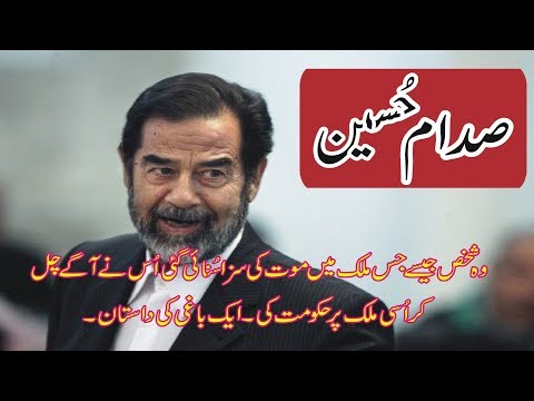 Saddam Hussain Documentary In Urdu/Hindi . Saddam Hussain Story  .