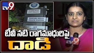 Serial actress Raga Madhuri attacked