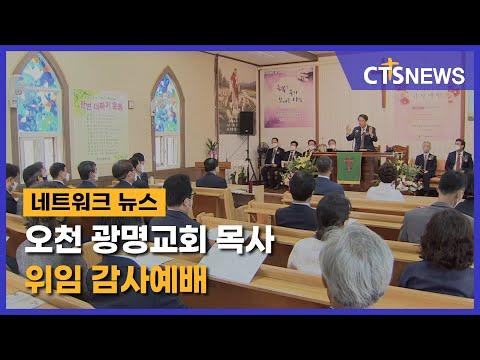 [CTS뉴스] 오천 광명교회 목사 위임 감사예배