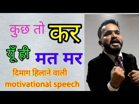 Motivational quotes - कुछ तो कर यूँ ही मत मर । दिमाग हिलाने वाली motivational speech by Saurav Shukla
