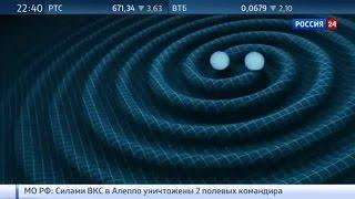 Коллаборация LIGO, в которую входят российские учёные, объявила о регистрации гравитационных волн